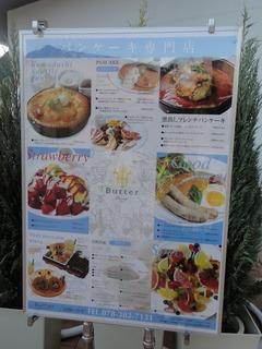 umieモザイクのパンケーキ「Butter」.jpg